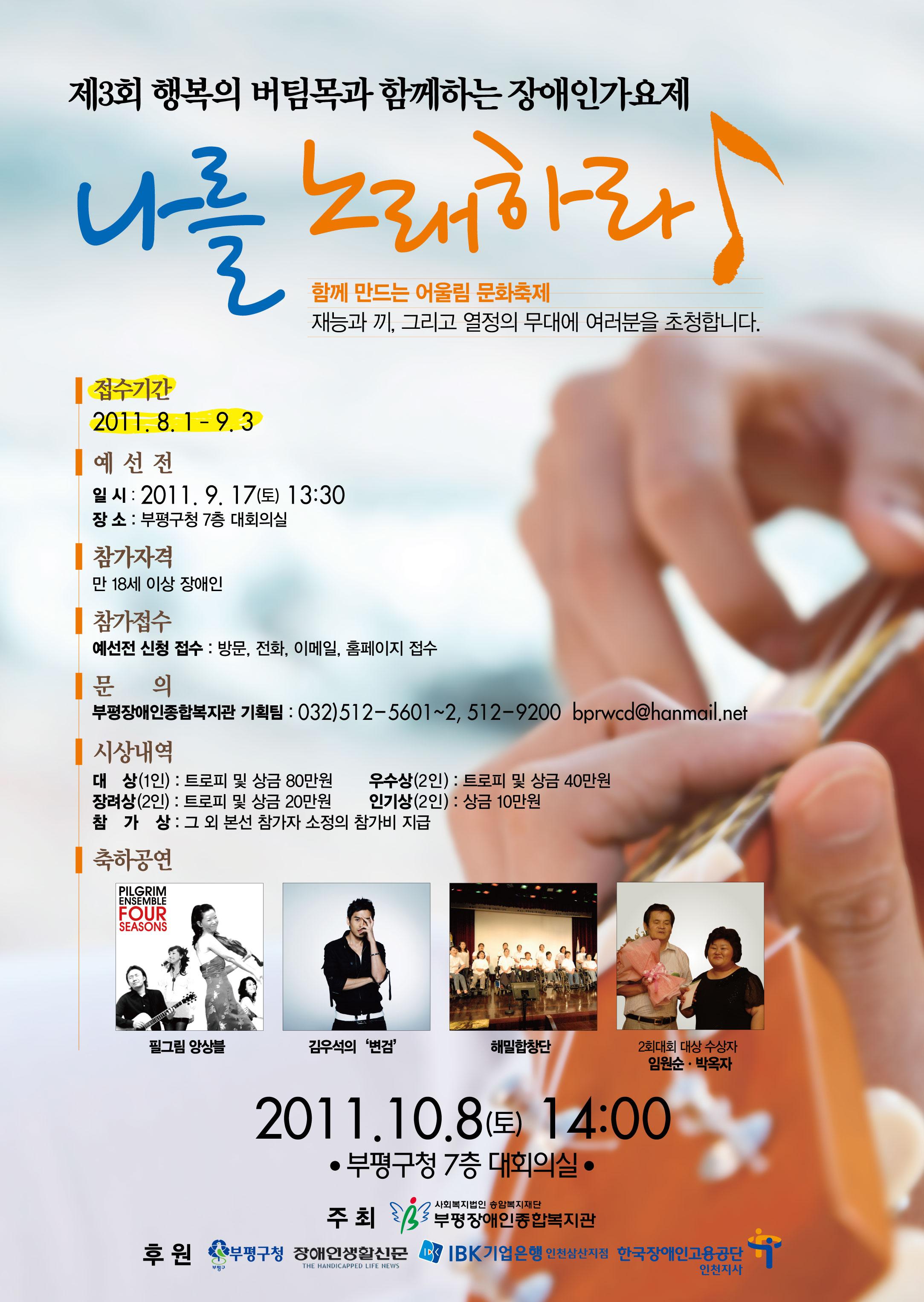 장애인가요제 포스터_2011.08.01_최종.jpg